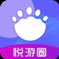 悦游圈 v1.0.0