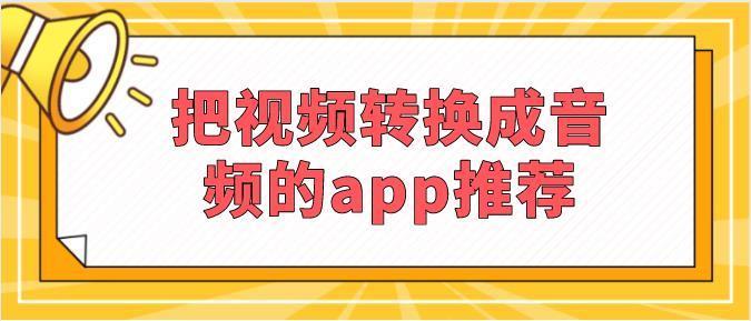 把视频转换成音频的app推荐